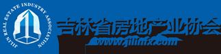 吉林省房地产业协会