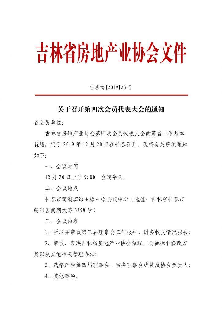 关于召开吉林省房地产业协会第四次会员代表大会的通知